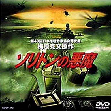 ソリトンの悪魔 [DVD] マルチレンズクリーナー付き 新品