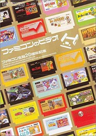 ファミ通DVDビデオ ファミコン生誕20周年記念 ファミコンのビデオ 新品 マルチレンズクリーナー付き