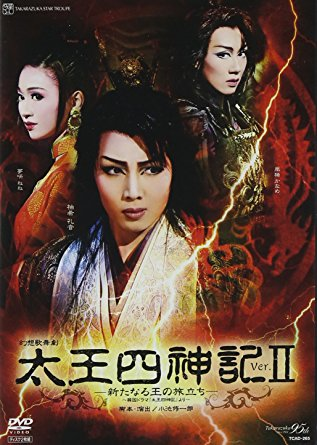 『太王四神記 Ver.II』 [DVD] 宝塚歌劇団 マルチレンズクリーナー付き 新品