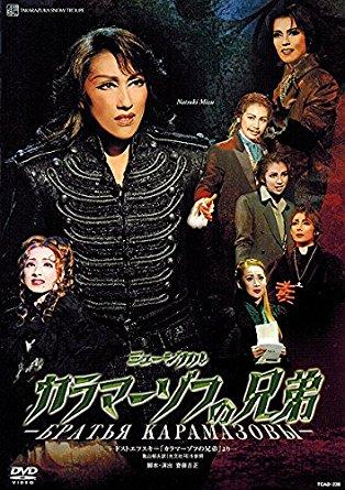 『カラマーゾフの兄弟』 [DVD] 宝塚歌劇団 マルチレンズクリーナー付き 新品