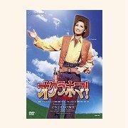 『オクラホマ! 』 [DVD] 宝塚歌劇団 マルチレンズクリーナー付き 新品