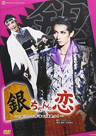 『銀ちゃんの恋』 [DVD] 宝塚歌劇団 マルチレンズクリーナー付き 新品