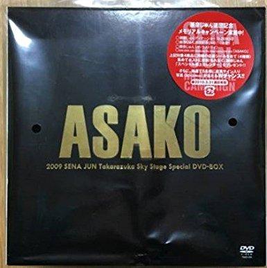限〉09 アサコ BOX [DVD] 宝塚歌劇団 マルチレンズクリーナー付き 新品