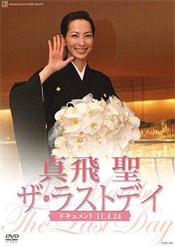 真飛聖 ザ・ラストデイ 宝塚歌劇団 花組  DVD マルチレンズクリーナー付き 新品