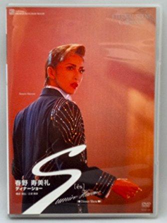 春野寿美礼 ディナーショー 「S【es】」 [DVD] マルチレンズクリーナー付き 新品