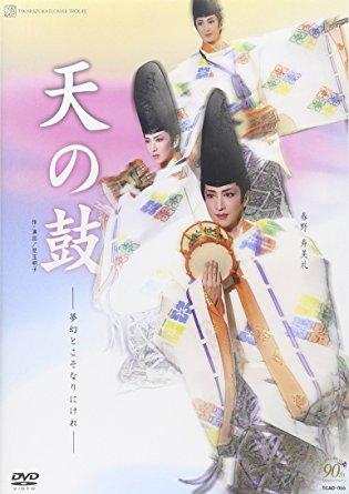 『天の鼓』 [DVD] 宝塚歌劇団 マルチレンズクリーナー付き 新品