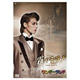 『霧のミラノ』『ワンダーランド』 [DVD] 宝塚歌劇団 マルチレンズクリーナー付き 新品