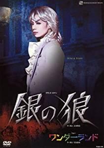 宝塚歌劇 雪組 全国ツアー公演 銀の狼/ワンダーランド (DVD) マルチレンズクリーナー付き 新品