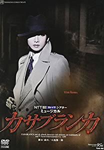 『カサブランカ』 [DVD] 宝塚歌劇団 マルチレンズクリーナー付き
