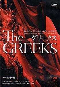 グリークス 10本のギリシャ劇によるひとつの物語 [DVD] 平幹二朗 新品 マルチレンズクリーナー付き
