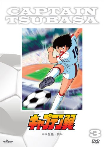 「キャプテン翼」DVD中学生編前半(生産限定特別価格版) マルチレンズクリーナー付き 新品
