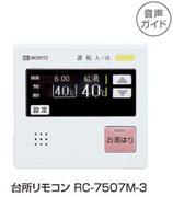 ノーリツ ガス給湯器【RC-7507M-3】台所リモコン  音声ガイド