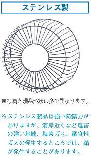 �� �気扇部��GU-50S】有圧�気扇ステンレス形用�護ガードステンレス製 50cm用�smtb-TD】�saitama】