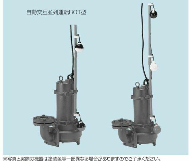 テラル ポンプ【100BOT-53.7-C】排水水中ポンプ 鋳鉄製 (着脱装置付) BOT(自動式・親機のみ) 50Hz 三相200V