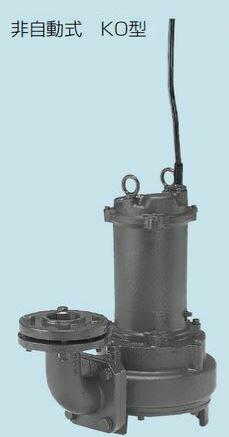 テラル ポンプ【65KO-518】排水水中ポンプ 鋳鉄製 カッター付 汚水・汚物水・雑排水用 (標準仕様)KO 非自動式 50Hz 三相200V