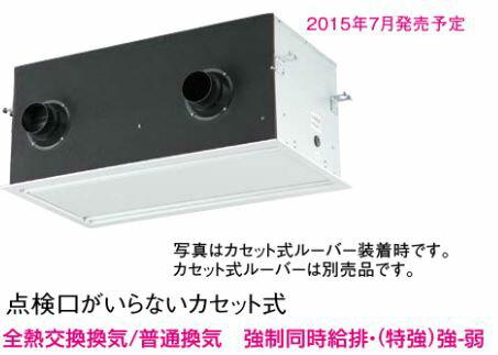 パナソニック 換気扇【FY-150ZB9】熱交換気ユニット天吊カセット形