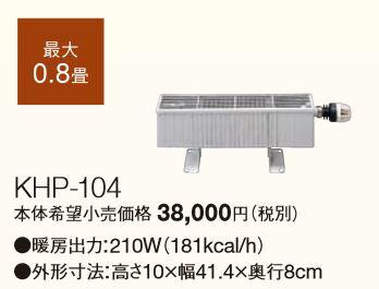 富士通 暖房機 【KHP-104】パネルヒーター(トイレ用)