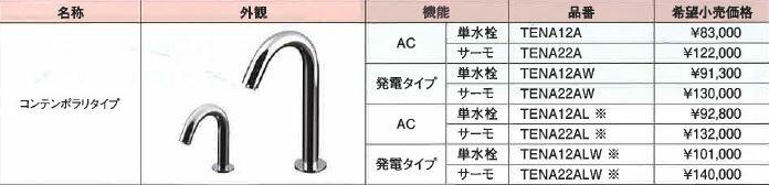 TOTO 水栓【TENA22AL】コンテンポラリタイプ サーモ