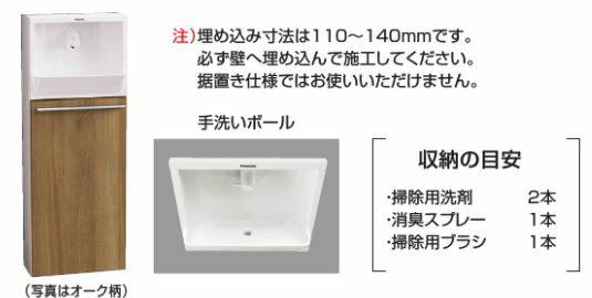 ###パナソニック 手洗い 埋め込みタイプ【XGHA7FU2S□A】タイプAカラー(手動水栓)壁給水 壁排水 受注約1週