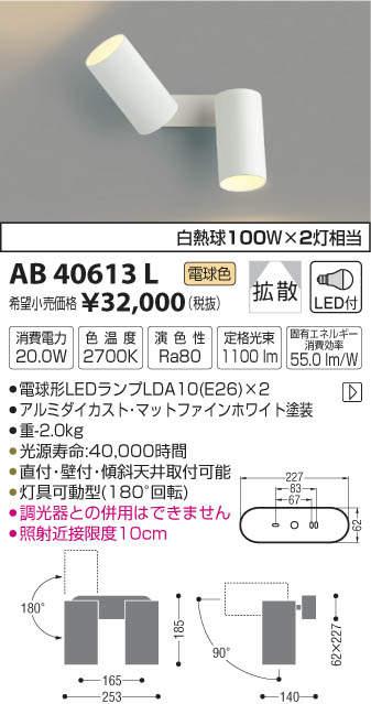 βコイズミ 照明 スポットライト【AB40613L】LED付 拡散 電球色 白熱球100W×2灯相当