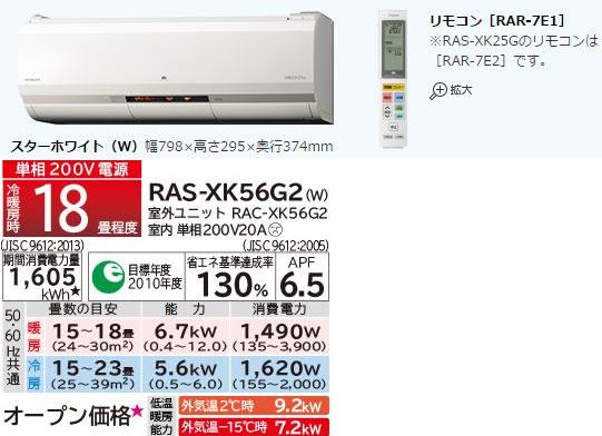 日立 暖房エアコン【RAS-XK56G2 W】寒冷地向けエアコン 壁掛タイプ 2017年 18畳程度 XKシリーズ 単相200V