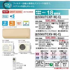###ダイキン ルームエアコン【S56UTCXV C】ベージュ 2017年モデル CXシリーズ 18畳程度 室外電源タイプ 単相200V (旧品番S56TTCXV C)