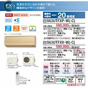 ###ダイキン ルームエアコン【S63UTFXP C】ベージュ 2017年モデル FXシリーズ 20畳程度  単相200V (旧品番S63TTFXP C)