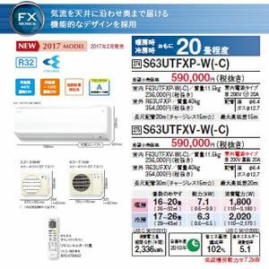 ###ダイキン ルームエアコン【S63UTFXP W】ホワイト 2017年モデル FXシリーズ 20畳程度  単相200V (旧品番S63TTFXP W)