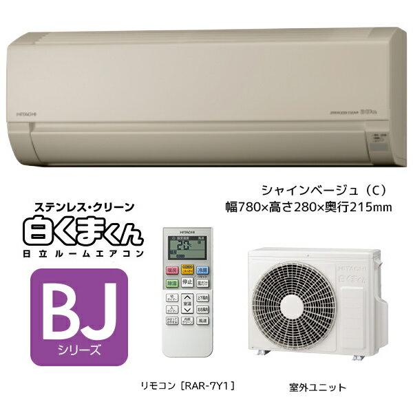 日立 ルームエアコン�RAS-BJ22G C】2017年 シャインベージュ BJシリーズ �相100V 6畳程度 (旧�番 RAS-BJ22F C)