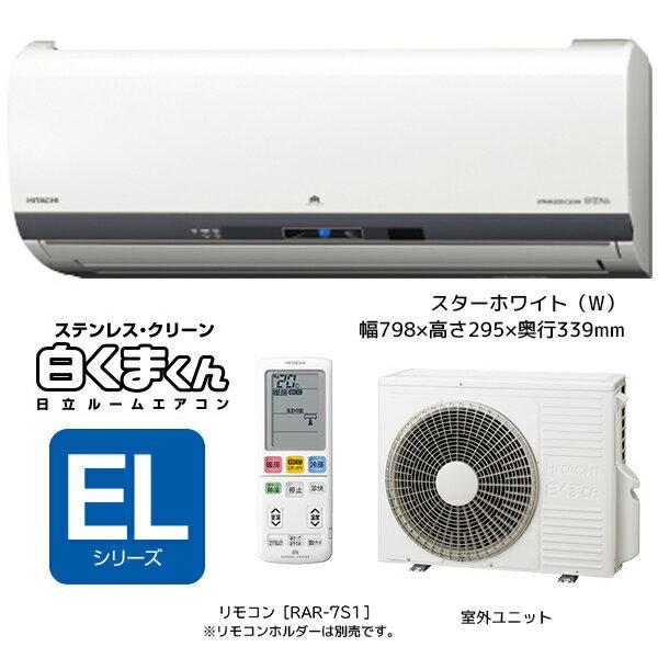 ◆日立 ルームエアコン【RAS-EL71G2 W】2017年 スターホワイト ELシリーズ 単相200V 23畳程度 (旧品番 RAS-EL71F2 W)