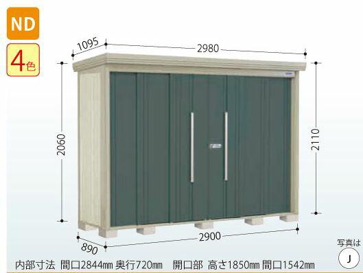 ##u.タクボ物置【ND-2908】Mrストックマン 標準型 受注生産