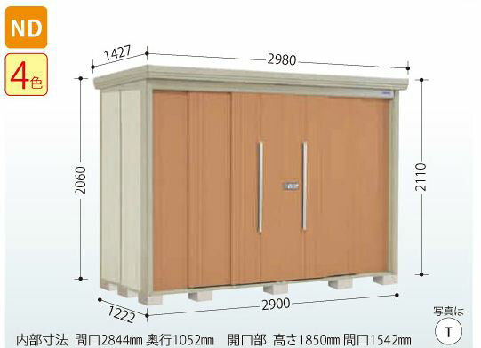 ##u.タクボ物置一般型【ND-2912】Mrストックマン 標準型 受注生産