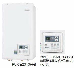 リンナイ【RUX-E2010FFB】リンナイガス給湯器 20号 FF方式・屋内壁掛型 後方給排気 台所リモコンMC-141V本体組込
