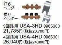 コロナ【USA-4HD】ヘッダー(バルブ機構付)4回路用
