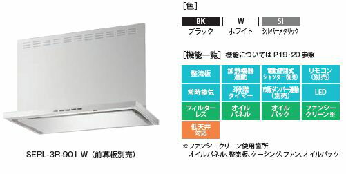 ###富士工業【SERL-3R-901】シロッコファンプレミアム 900間口 前幕板別売 受注約2週
