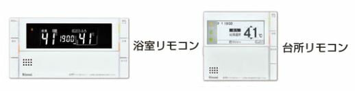 リンナイ ガスふろ給湯器 リモコン【MBC-300V】浴室・台所リモコンセット