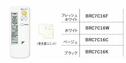 ダイキン 業務用エアコン 部材【BRC7C16W】運転リモコン 液晶ワイヤレスリモコン 受光部本体組込タイプ ホワイト