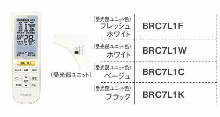ダイキン 業務用エアコン 部材【BRC7L1F】運転リモコン 液晶ワイヤレスリモコン 受光部本体組込タイプ フレッシュホワイト