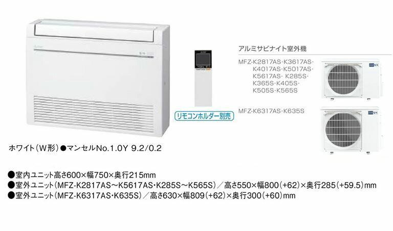 ###三菱 ハウジングエアコン【MFZ-K5017AS W】ホワイト 床置形 Kシリーズ 主に16畳 (旧品番 MFZ-K505S W)