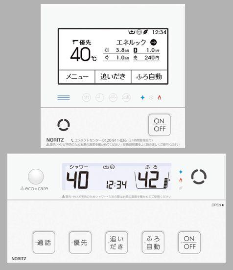 ノーリツ 部材【RC-G061PEマルチセット】マイクロバブル付リモコン
