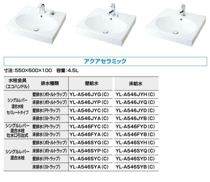 INAX/LIXIL 角形洗面器 ベッセル式【YL-A546SYC(C)】(オーバルタイプ) シングルレバー混合水栓 壁排水(Pトラップ) 壁給水