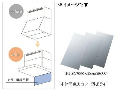 ###リンナイ レンジフード部��CK-60-3S】ステンレス カラー鋼�平� 幅60cm �注生産