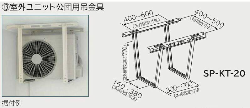 日立 エアコン 据付部材【SP-KT-20】室外ユニット公団用吊金具