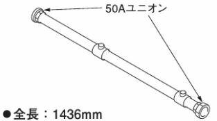 リンナイ 連結スタンド設置用専用オプション【UOP-E50GHS-2ZS50】ガス配管セット 横設置増設用(50A)