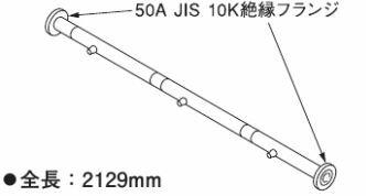 リンナイ 連結スタンド設置用専用オプション【UOP-E50MHS-3ZS50】水湯配管セット 横設置増設用(50A)