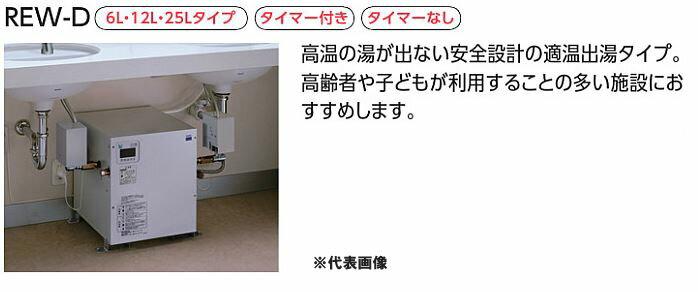 TOTO 湯ぽっと 【REW25A1D1KSCK】適温出湯タイプ AC100V 約25L据え置きタイプ (開放式排水ホッパーのセット)
