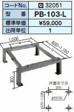『カード対応OK��日晴金属 キャッ�ャー�PB-103-L】高�300mm