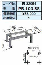 『カード対応OK��日晴金属 キャッ�ャー�PB-103-SS】高�300mm