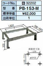 『カード対応OK��日晴金属 キャッ�ャー�PB-153-M】高�300mm