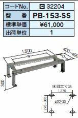 『カード対応OK��日晴金属 キャッ�ャー�PB-153-SS】高�300mm